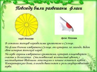 Повсюду были развешаны флаги В сознании японцев неразделимы хризантема и Солн