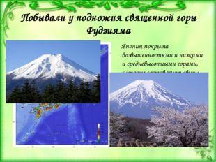 Побывали у подножия священной горы Фудзияма Япония покрыта возвышенностями и