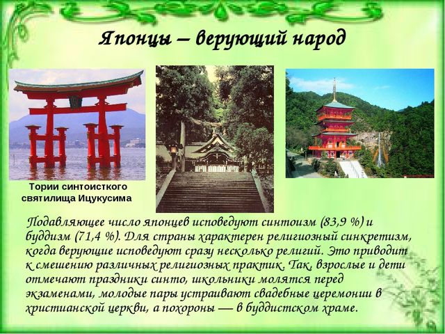 Японцы – верующий народ Подавляющее число японцев исповедуют синтоизм (83,9%...