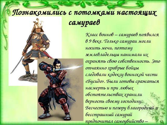 Познакомились с потомками настоящих самураев Класс воинов – самураев появился...