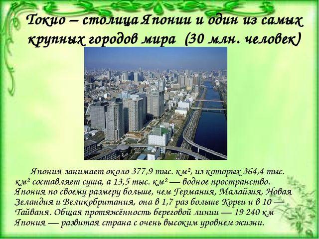Токио – столица Японии и один из самых крупных городов мира (30 млн. человек)...
