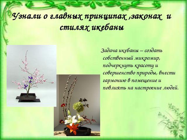 Узнали о главных принципах ,законах и стилях икебаны Задача икебаны – создать...