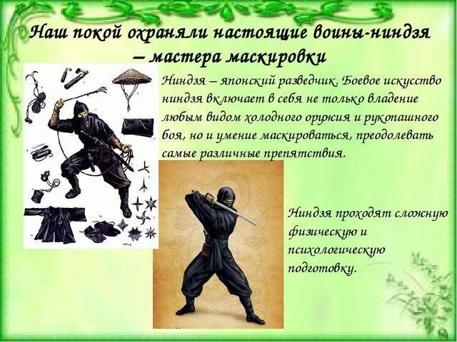 Наш покой охраняли настоящие воины-ниндзя – мастера маскировки Ниндзя – японс...