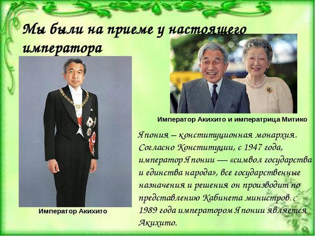 Мы были на приеме у настоящего императора Япония – конституционная монархия....