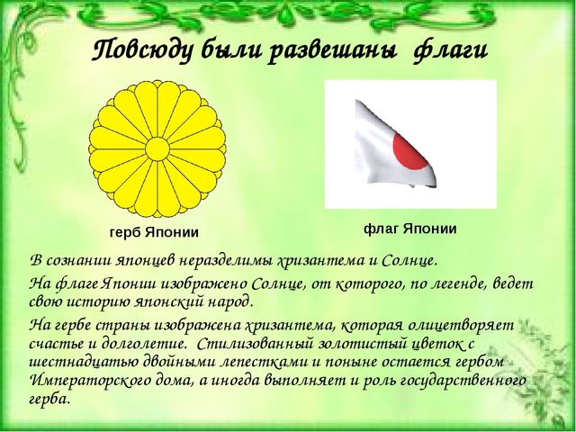 Повсюду были развешаны флаги В сознании японцев неразделимы хризантема и Солн...