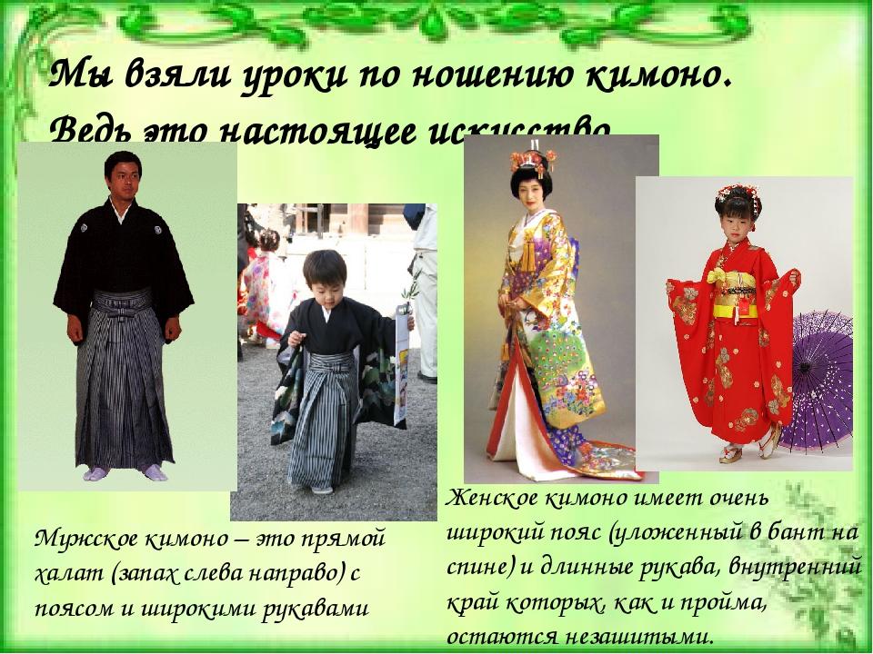 Мы взяли уроки по ношению кимоно. Ведь это настоящее искусство Мужское кимоно...