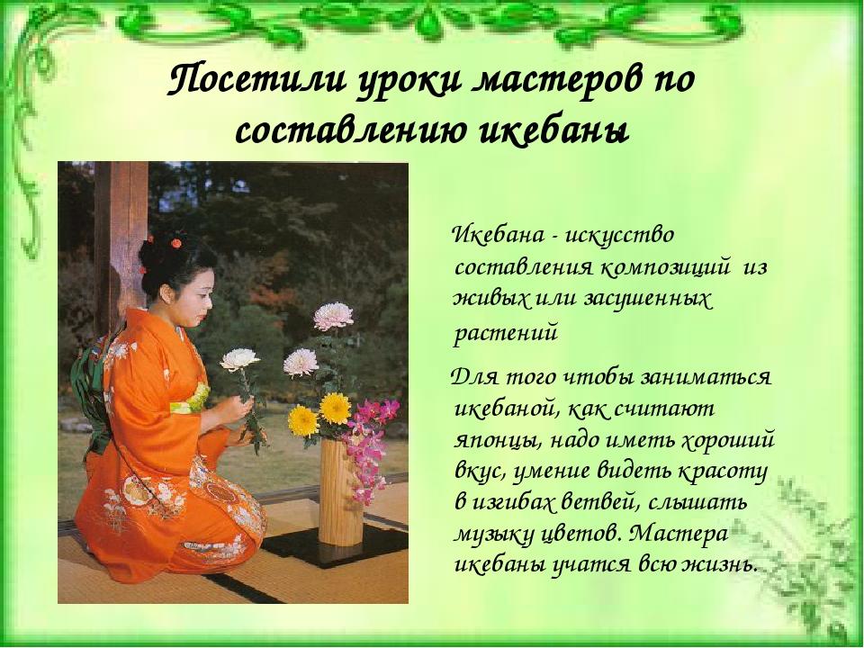 Посетили уроки мастеров по составлению икебаны Икебана - искусство составлени...