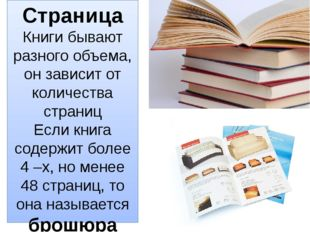 Страница Книги бывают разного объема, он зависит от количества страниц Если к