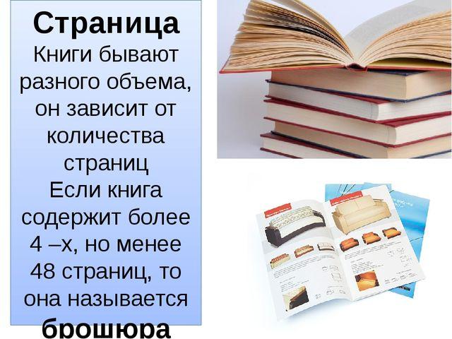 Страница Книги бывают разного объема, он зависит от количества страниц Если к...