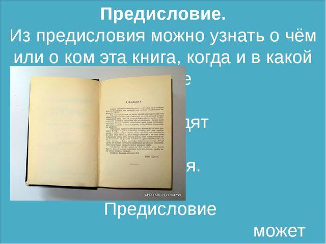 Предисловие. Из предисловия можно узнать о чём или о ком эта книга, когда и в...