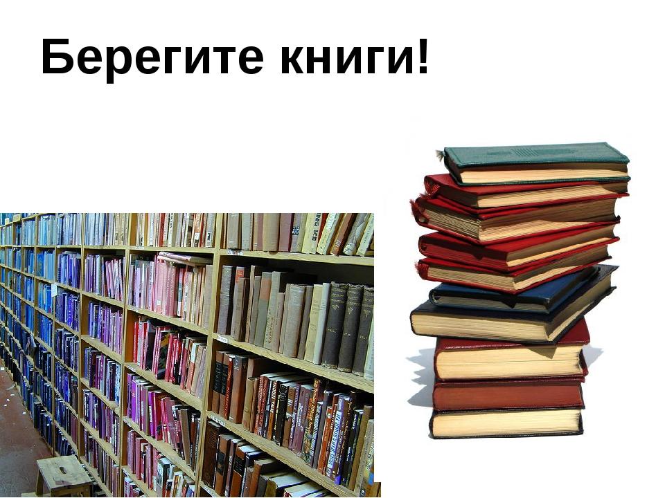 Берегите книги!