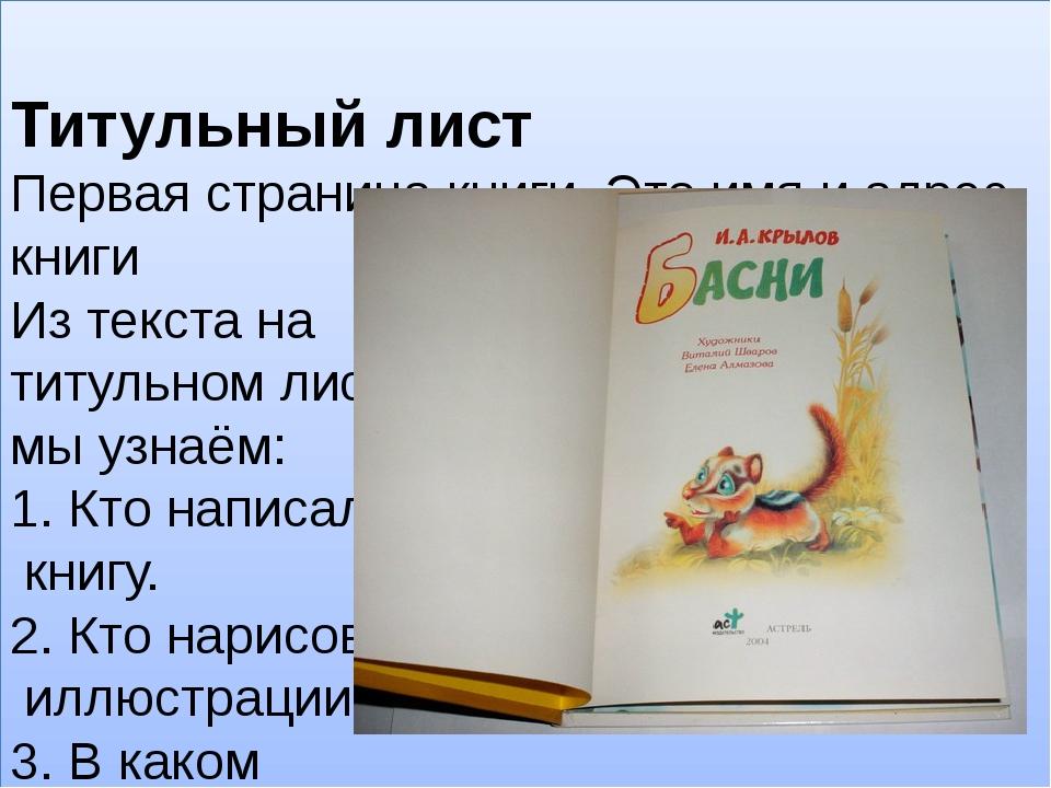 Титульный лист Первая страница книги. Это имя и адрес книги Из текста на тит...
