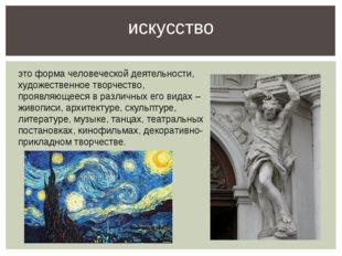 искусство это форма человеческой деятельности, художественное творчество, про