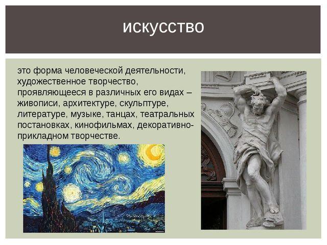 искусство это форма человеческой деятельности, художественное творчество, про...