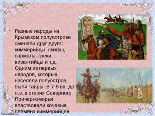 Разные народы на Крымском полуострове сменяли друг друга: киммерийцы, скифы,