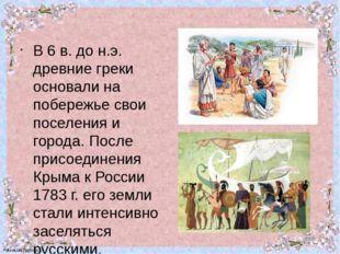 В 6 в. до н.э. древние греки основали на побережье свои поселения и города.