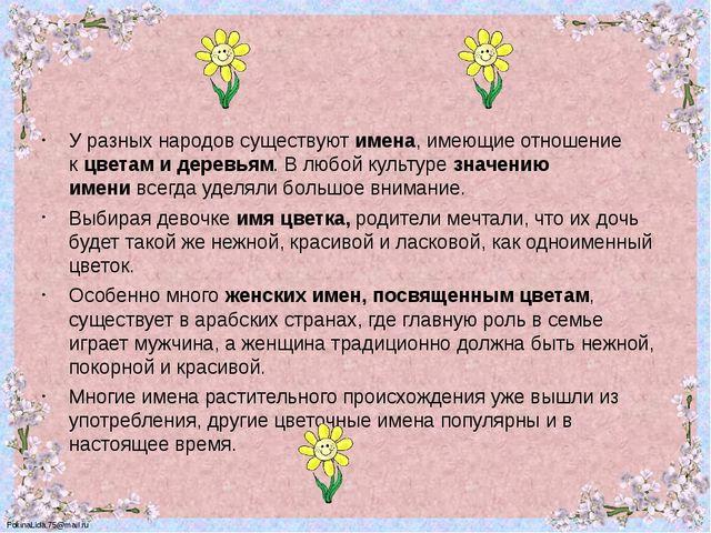 У разных народов существуютимена, имеющие отношение кцветам и деревьям. В...