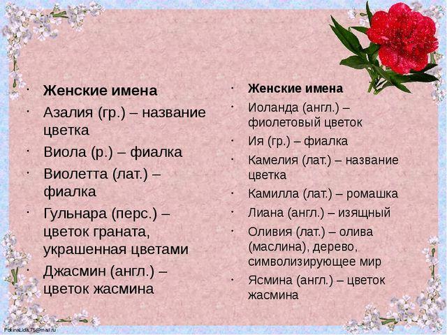 Женские имена Азалия (гр.) – название цветка Виола (р.) – фиалка Виолетта (л...