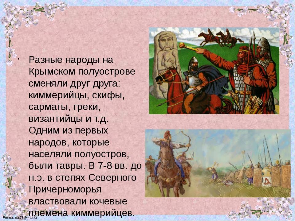 Разные народы на Крымском полуострове сменяли друг друга: киммерийцы, скифы,...