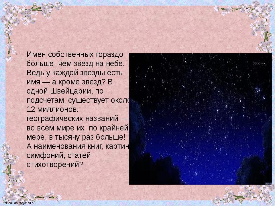 Имен собственных гораздо больше, чем звезд на небе. Ведь у каждой звезды ест...