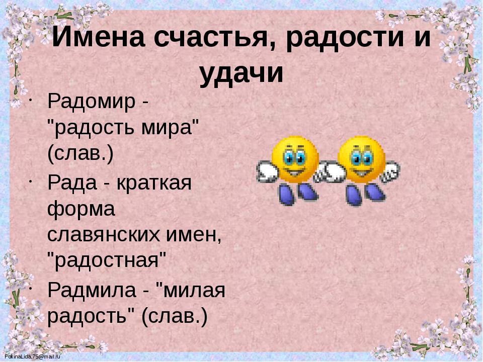 """Имена счастья, радости и удачи Радомир - """"радость мира"""" (слав.) Рада - кратка..."""