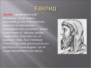Эвклид - древнегреческий математик, автор первых дошедших до нас теоретически