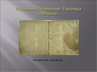 Ватиканский манускрипт
