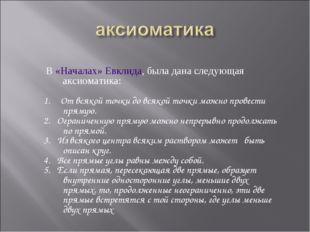 В «Началах» Евклида, была дана следующая аксиоматика: 1. От всякой точки до