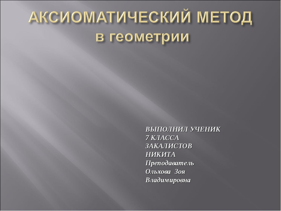 ВЫПОЛНИЛ УЧЕНИК 7 КЛАССА ЗАКАЛИСТОВ НИКИТА Преподаватель Ольхова Зоя Владимир...