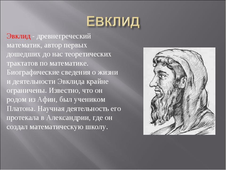 Эвклид - древнегреческий математик, автор первых дошедших до нас теоретически...