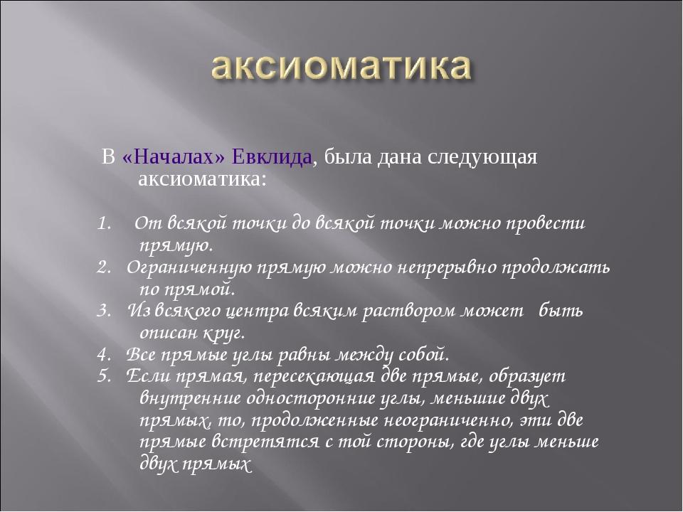 В «Началах» Евклида, была дана следующая аксиоматика: 1. От всякой точки до...