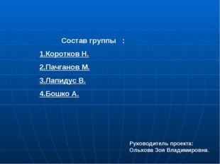 Состав группы : 1.Коротков Н. 2.Пачганов М. 3.Лапидус В. 4.Бошко А. Руково