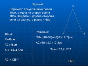Периметр треугольника равен 48см, а одна из сторон равна 18см.Найдите 2 други