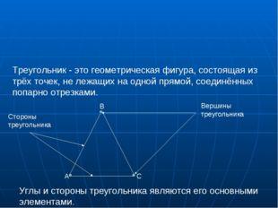 Треугольник - это геометрическая фигура, состоящая из трёх точек, не лежащи