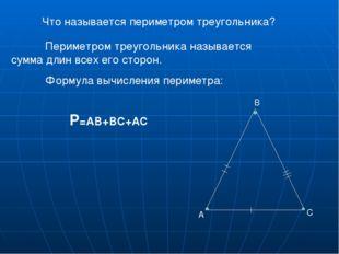 Что называется периметром треугольника? Периметром треугольника называется с