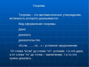 Теорема Теорема – это математическое утверждение, истинность которого доказы