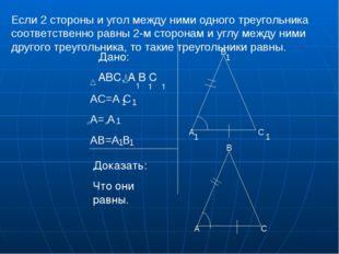 Если 2 стороны и угол между ними одного треугольника соответственно равны 2-м