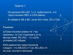Задача 1: На рисунке BC=AD, 1= 2. a)Докажите, что треугольники ABC и CDA равн