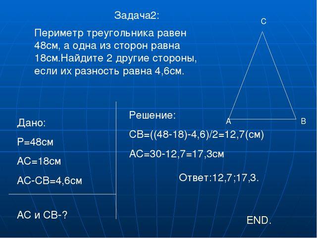 Периметр треугольника равен 48см, а одна из сторон равна 18см.Найдите 2 други...