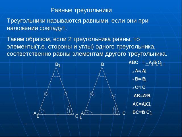 Равные треугольники Треугольники называются равными, если они при наложении...