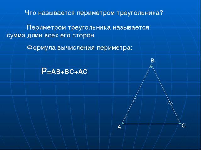 Что называется периметром треугольника? Периметром треугольника называется с...