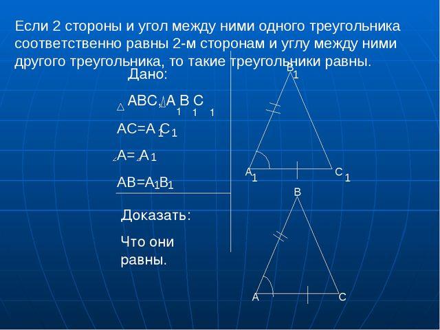 Если 2 стороны и угол между ними одного треугольника соответственно равны 2-м...