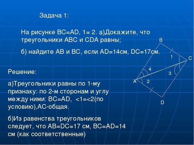 Задача 1: На рисунке BC=AD, 1= 2. a)Докажите, что треугольники ABC и CDA равн...