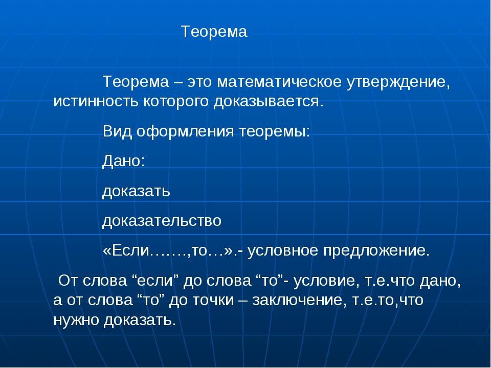 Теорема Теорема – это математическое утверждение, истинность которого доказы...