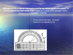 1.Наложите транспортир так, чтобы его середина(центр полуокружности) совпала
