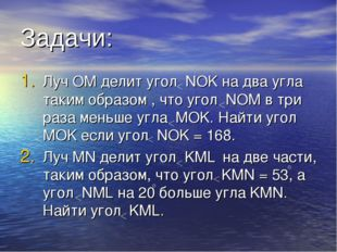 Задачи: Луч OM делит угол NOK на два угла таким образом , что угол NOM в три