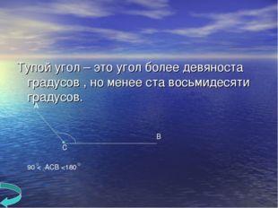Тупой угол – это угол более девяноста градусов , но менее ста восьмидесяти гр