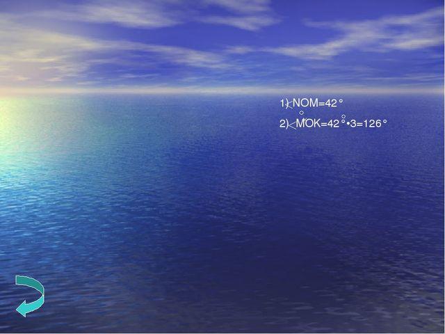 Решение: Пусть угол NOM х°, тогда угол MOK -3х°. Зная, что их сумма равна 16...