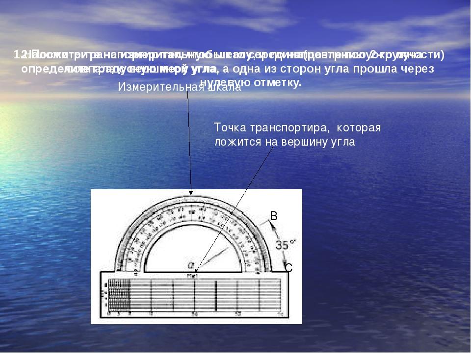 1.Наложите транспортир так, чтобы его середина(центр полуокружности) совпала...