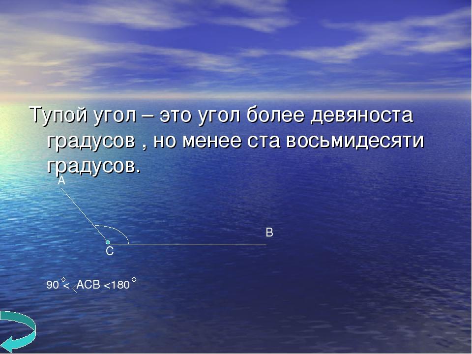 Тупой угол – это угол более девяноста градусов , но менее ста восьмидесяти гр...